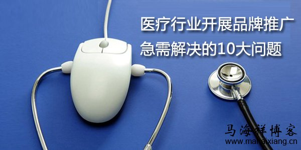 医疗行业开展品牌推广急需解决的1
