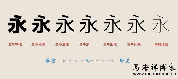 如何个性化设计字体的风格?-马海祥博客