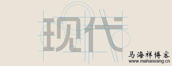 如何个性化设计字体的风格?