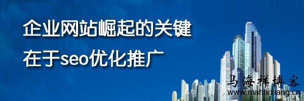 企业网站崛起的关键在于seo优化推广