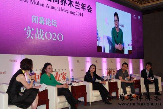 2014商界木兰年会闭幕论坛:实战O2O