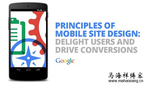 Google移动网站设计原则白皮书:带给用户和驱动器的转换