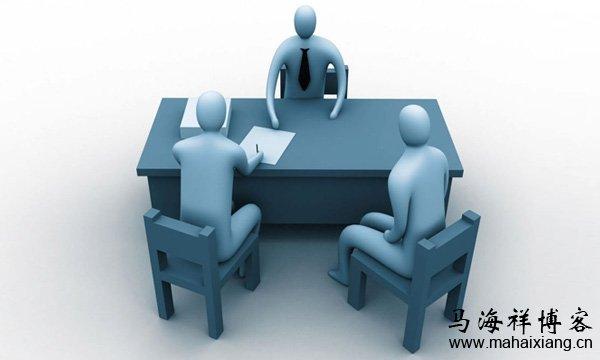 求职面试中最常见问题的回答技巧及注意事