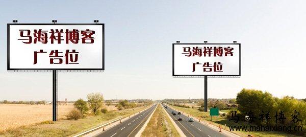 网盟环境下广告位置的变化对广告关注度的影响