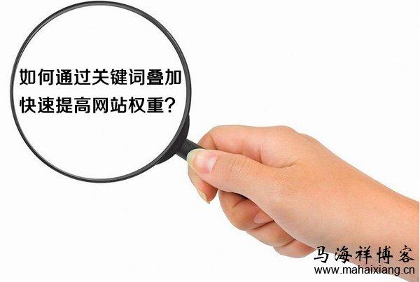 揭秘50+seo操作手法:如何通过关键词叠加快速提高网站权重