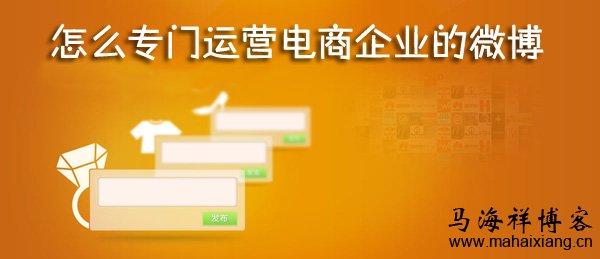 怎么专门运营电商企业的微博