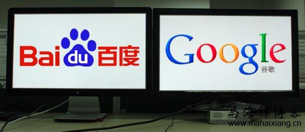 百度与谷歌(Google)在网站SEO策略方面的区别和联系