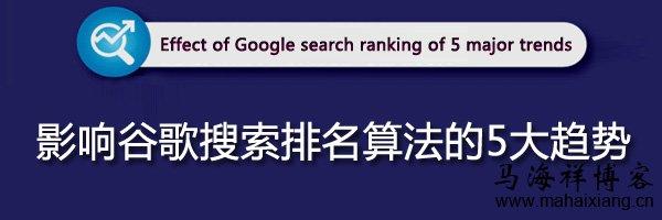 影响谷歌搜索排名算法的5大趋