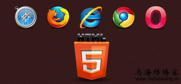 各大主流浏览器对HTML5的兼容性测试及结