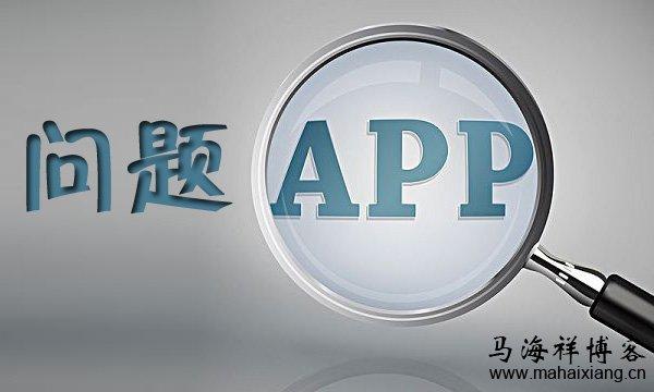 手机APP制作开发之前必须要考虑的5个问题