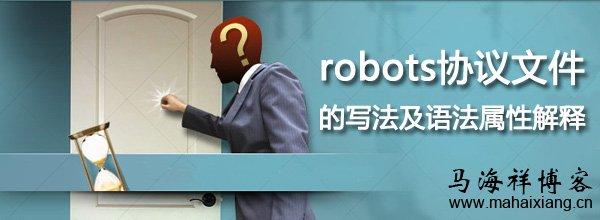 robots协议文件的写法及语法属