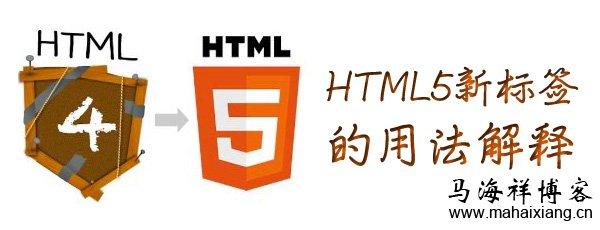 HTML5和HTML4的区别:HTML5新标签的用法解释