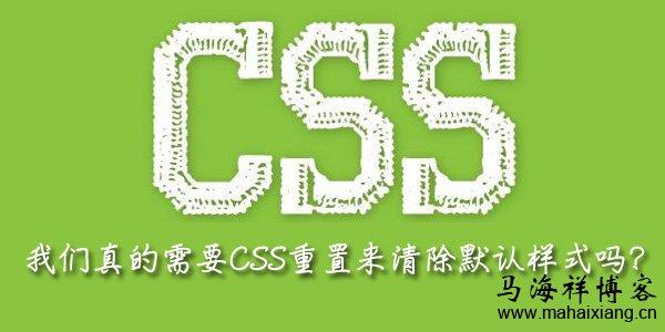 我们真的需要CSS重置来清除默认样式吗?