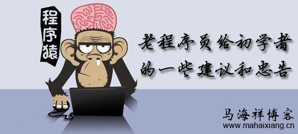 老程序员给初学者的一些建议和忠告
