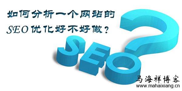 如何分析一个网站的SEO优化好不好做?