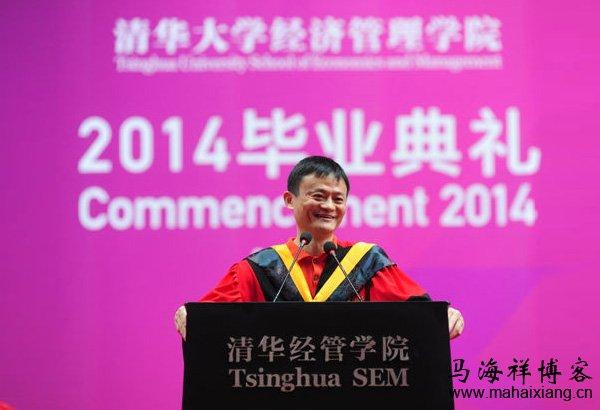 马云在清华大学2014毕业典礼的演讲:这是一个纠结的时代
