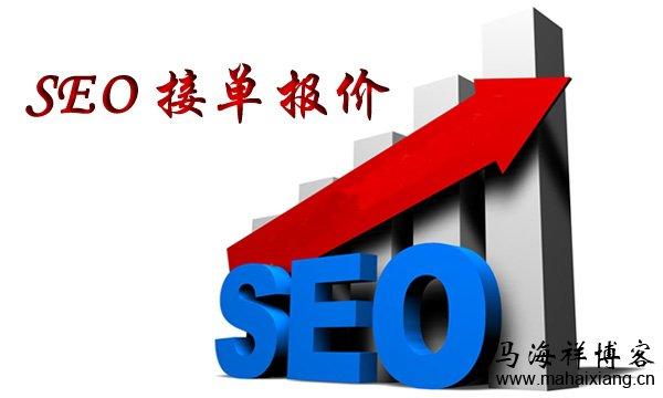 SEO接单报价:如何根据网站优化的难易程度定价格