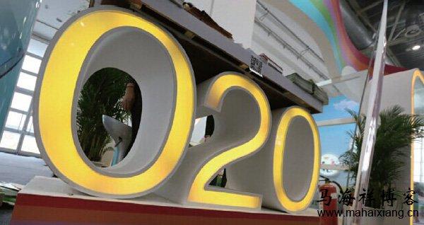 O2O时代的到来必将导致传统流量的贬值