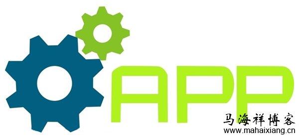 APP用户体验开发的10大原则-马海祥博客