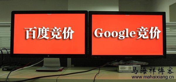 百度竞价和谷歌(Google)竞价的区别