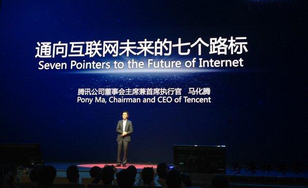马化腾在腾讯WE大会的演讲:通向互联网未来的七个路标