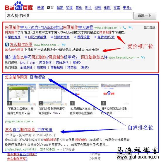 百度联盟标签云广告:为什么把商家聚合页变为百度搜索图片
