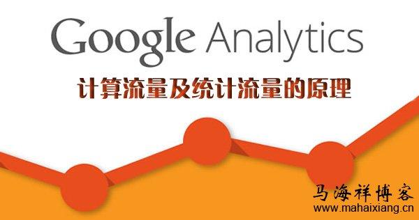 详解Google Analytics计算流量及统计流量的原理