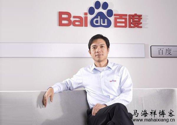 百度CEO李彦宏:百度取得成功的关键在于执行