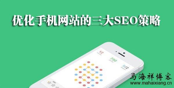 优化手机网站的三大SEO策略