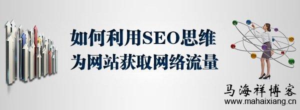 如何利用SEO思维为网站获取网络流量