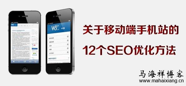 关于移动端手机站的12个SEO优化方法