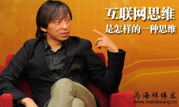 搜狐CEO张朝阳:互联网思维是怎样的一种思