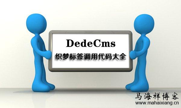 织梦(dedecms)标签调用代码大全