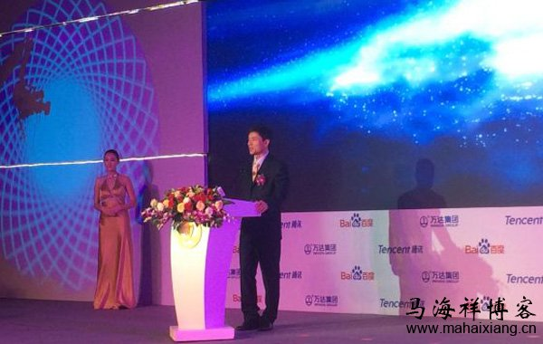 万达电商发布会李彦宏:移动互联网更多的是连接人和服务