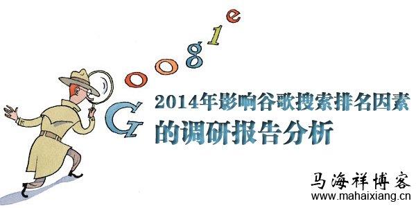 2014年影响谷歌搜索排名因素的调研报告分析