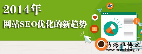 2014年网站SEO优化的新趋势