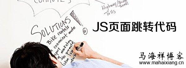 常用的JS页面跳转代码调用大全