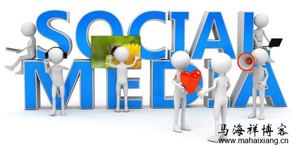 社会化媒体是什么?