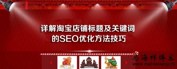 详解淘宝店铺标题及关键词的SEO优化方