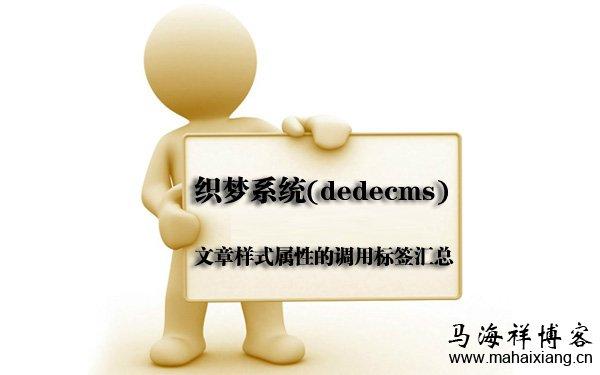 织梦系统(dedecms)文章样式属性的调用标