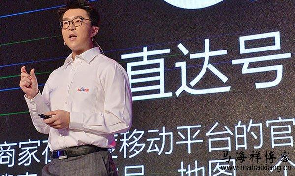 百度副总裁李明远:百度直达号如何获取新用户留住老用户