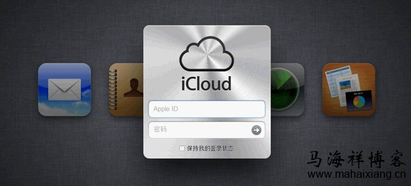 如何开启苹果系统的两步验证机制,避免iCloud帐号遭到攻击