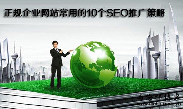 正规企业网站常用的10个SEO推广策略
