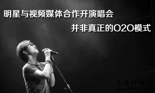 明星与视频媒体合作开演唱会并非真正的O2O模式