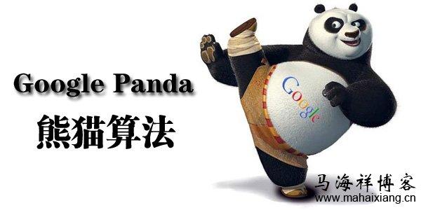 熊猫算法(Google Panda)是什么?