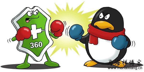 360诉腾讯垄断案:奇虎360为什么会输
