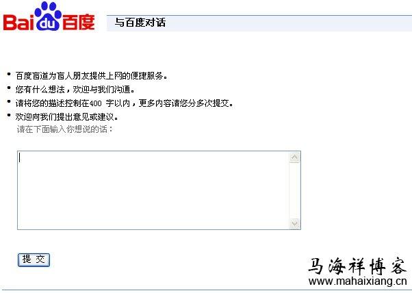 百度网页搜索部专家Lee对话广大站长的12个问答