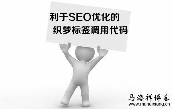 利于SEO优化的织梦标签调用代码