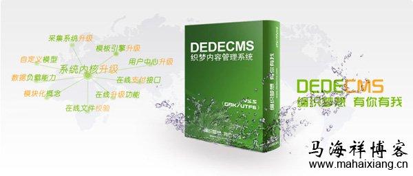 织梦模板(dedecms)功能模块模板路径对应