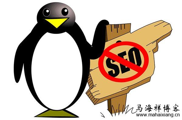 企鹅算法(Penguin Update)是什么?